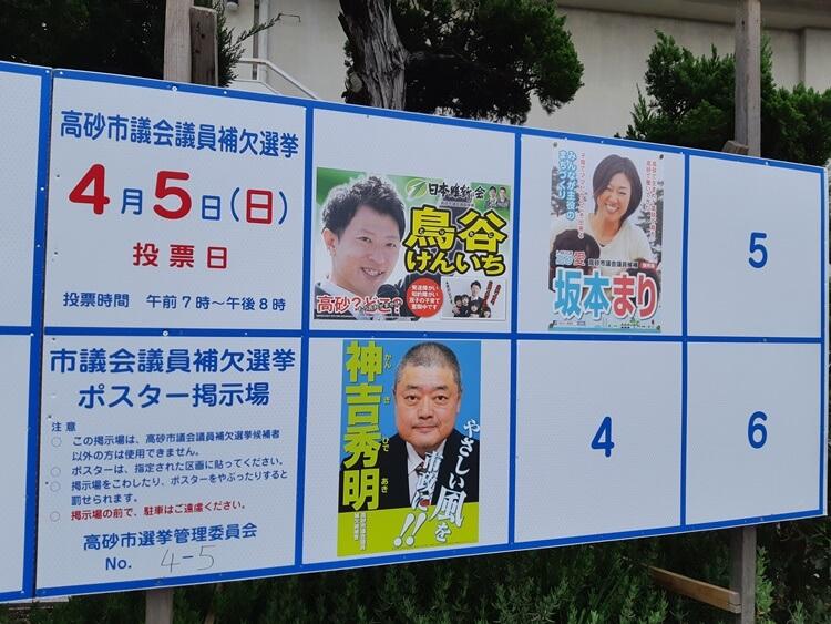 高砂市議会議員選挙