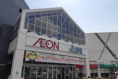 イオン高砂店