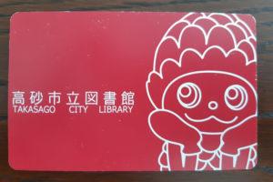 図書館カード表