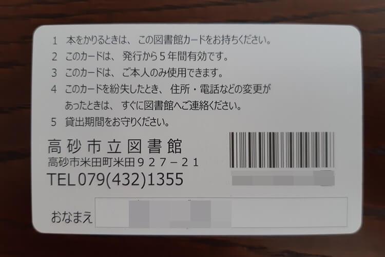 図書館カード裏