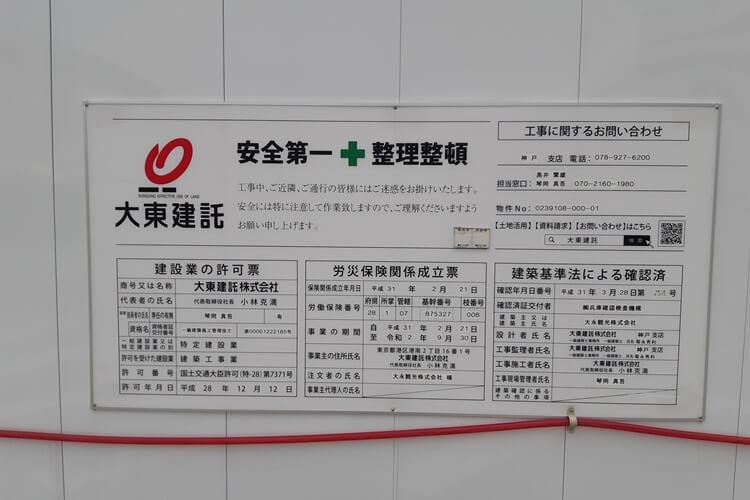 高砂駅前再開発