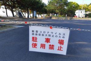 駐車場閉鎖