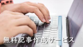 無料記事作成サービス