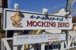 高砂市緑丘にあるステーキと海老の名店『モッキンバード』が閉店していた。